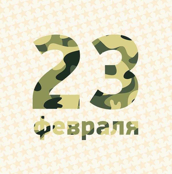 Красивая, шаблон цифр для открытки к 23 февраля